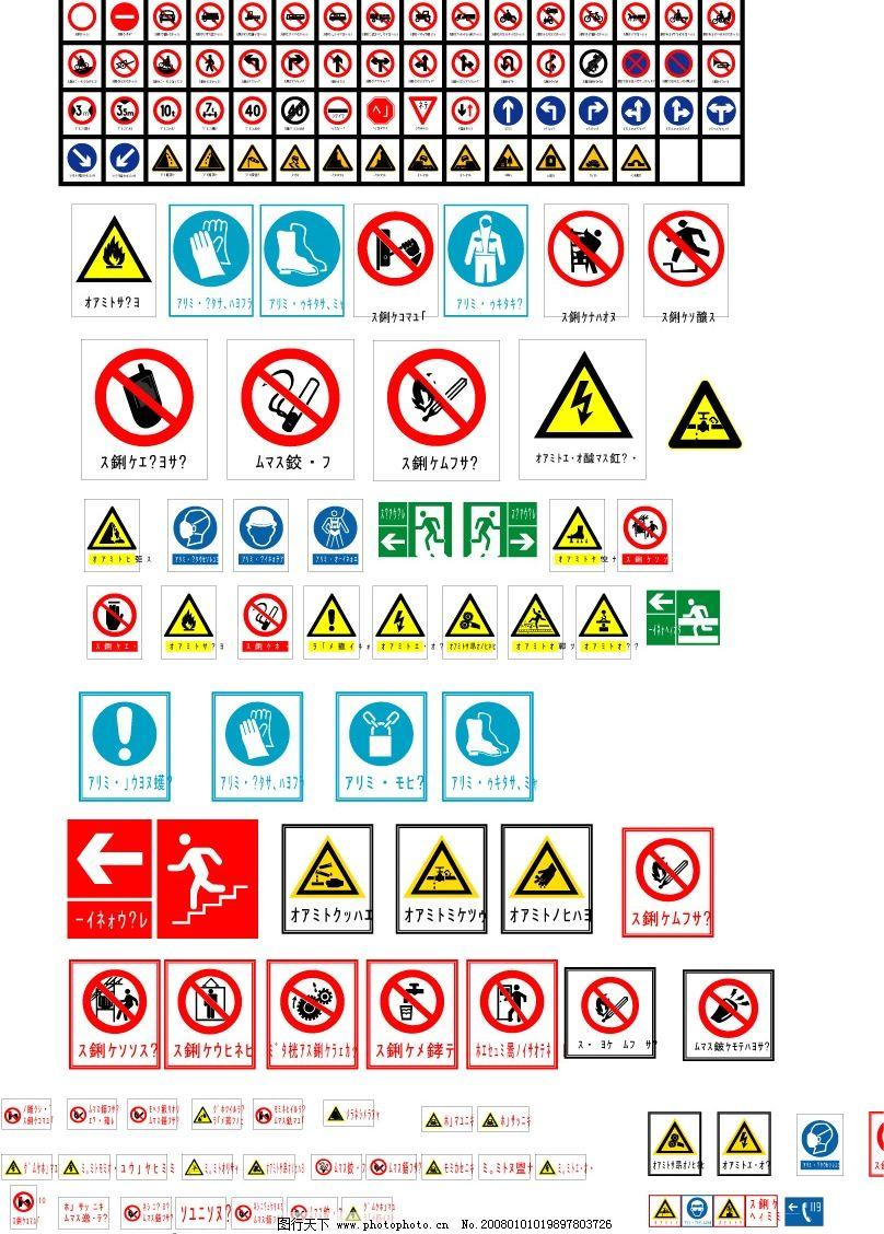 交通禁令安全生产等标志图片