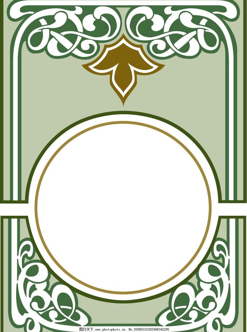 缎带画框精致装饰花纹 国外 古典 装饰 矢量 边框 花纹 圆形 长方形