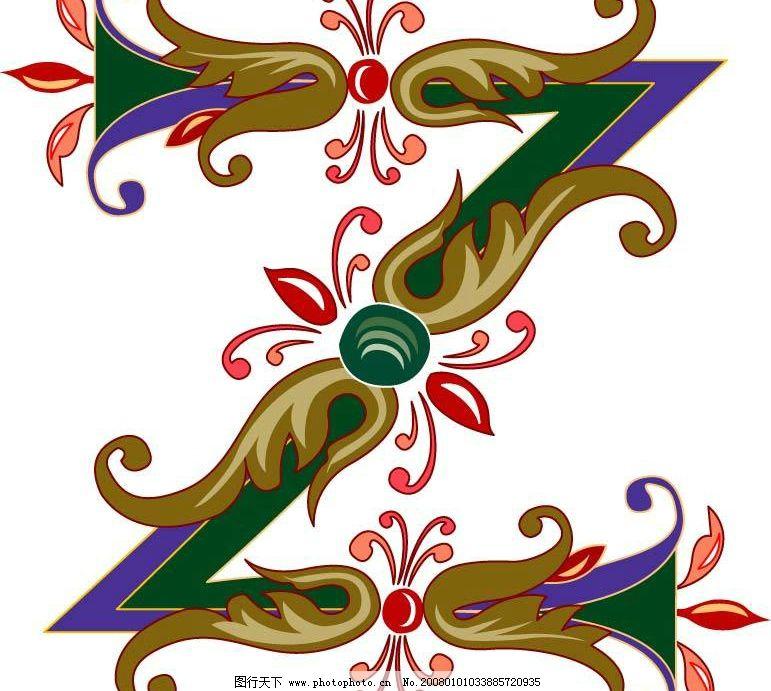 欧式花式字母y 字母 英文 y 其他矢量 矢量素材 欧式花式26字母 矢量