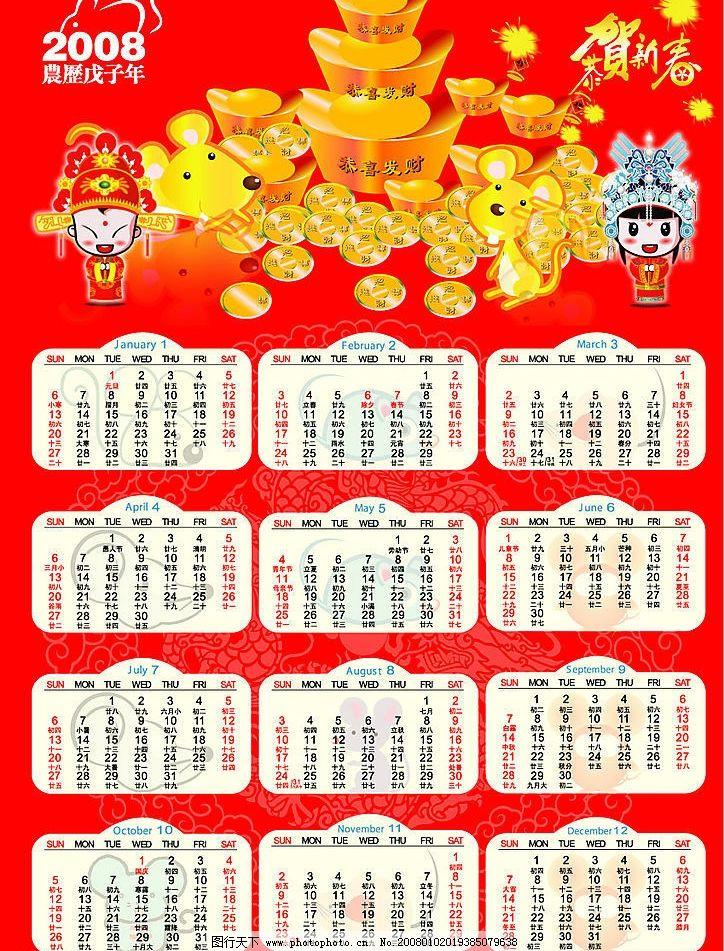 挂历 红色象征喜庆 文化艺术 节日庆祝