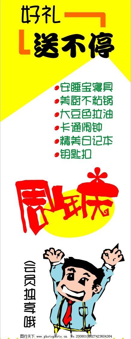 超市pop12 商务金融 商业插画 矢量图库   cdr