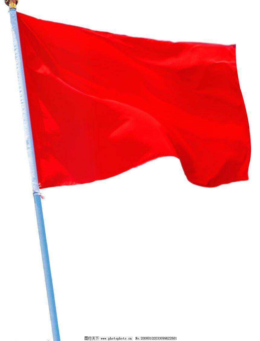 红旗 褪底的红旗 自己做的! psd素材 源文件库   psd