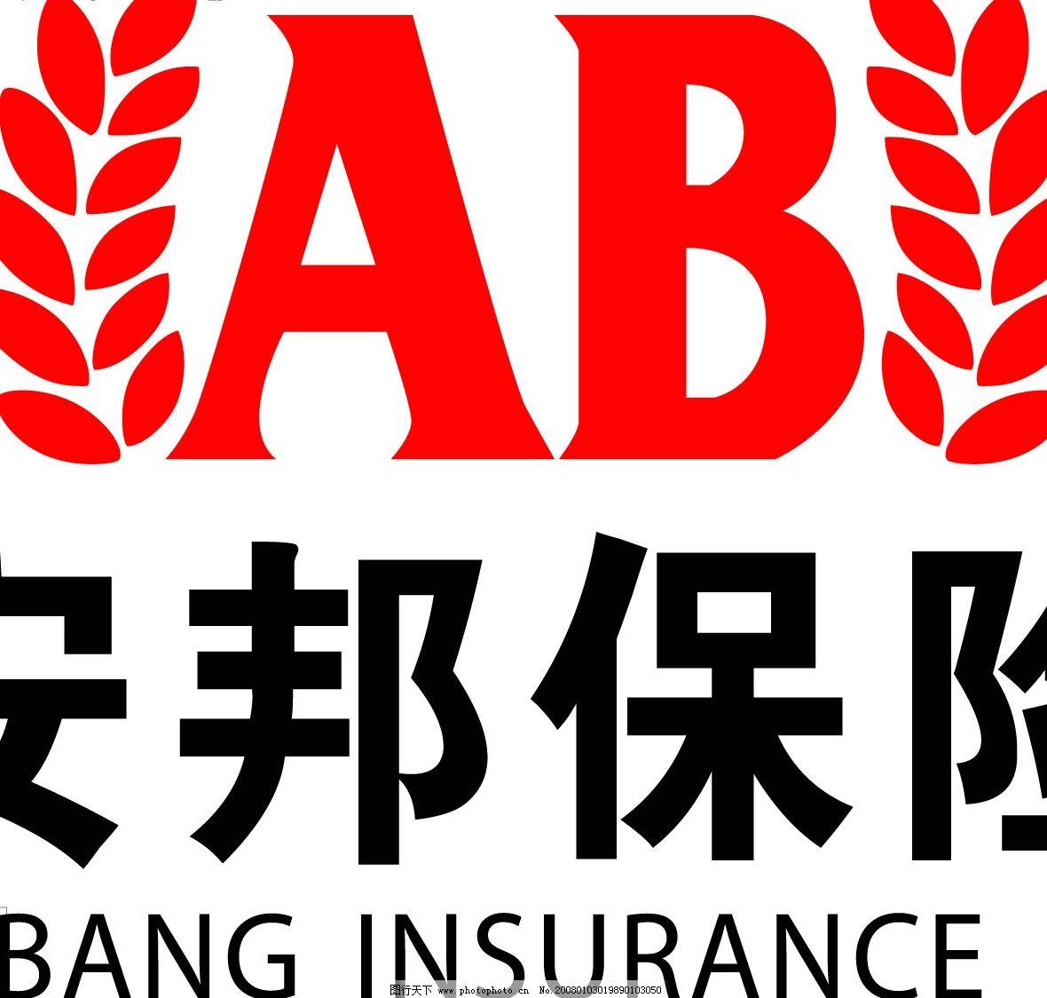 安邦保险标志 标识标志图标 公共标识标志 矢量图库   cdr