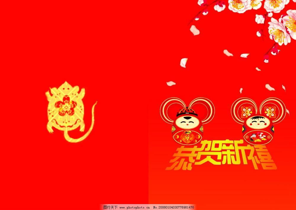 新年贺卡 喜庆运用红色背景 广告模板 国内广告设计 源文件库   psd