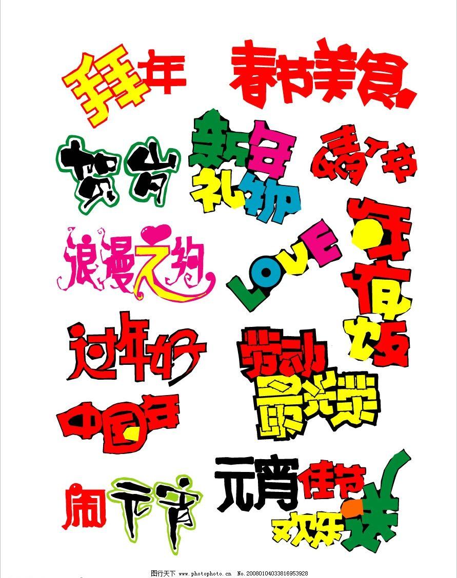 pop字体设计8图片