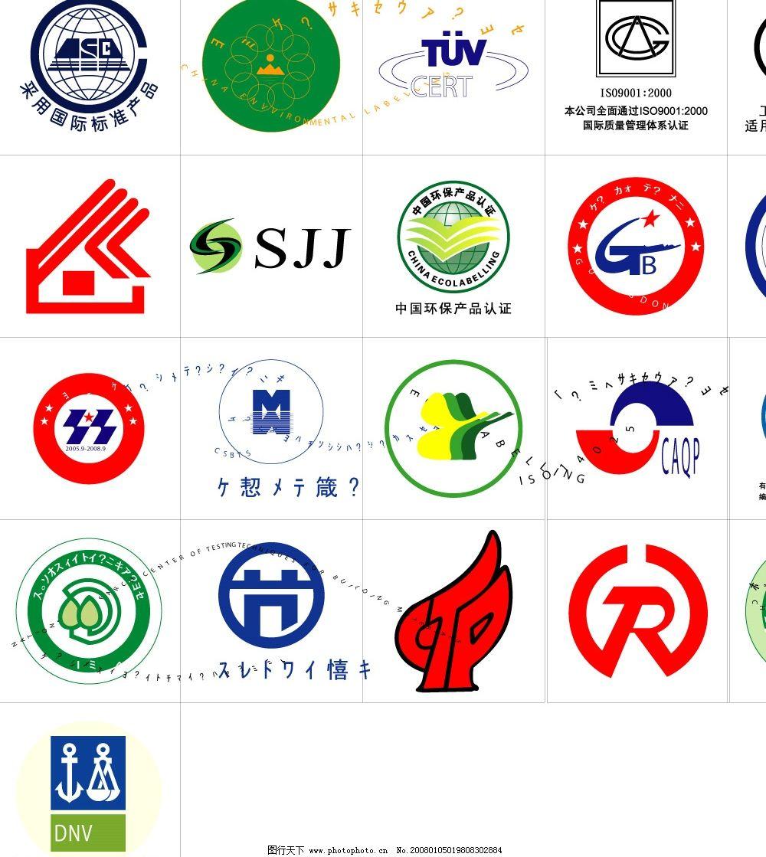 建筑装饰装修材料火炬节能产品建筑材料测试广东名牌 标识标志图标
