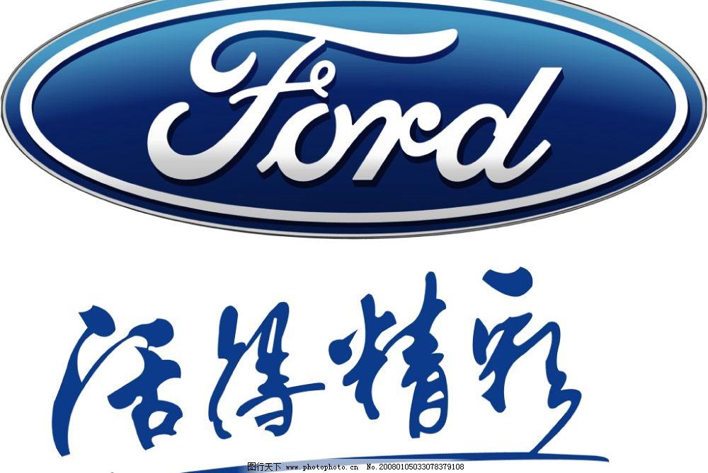福特logo图片图片