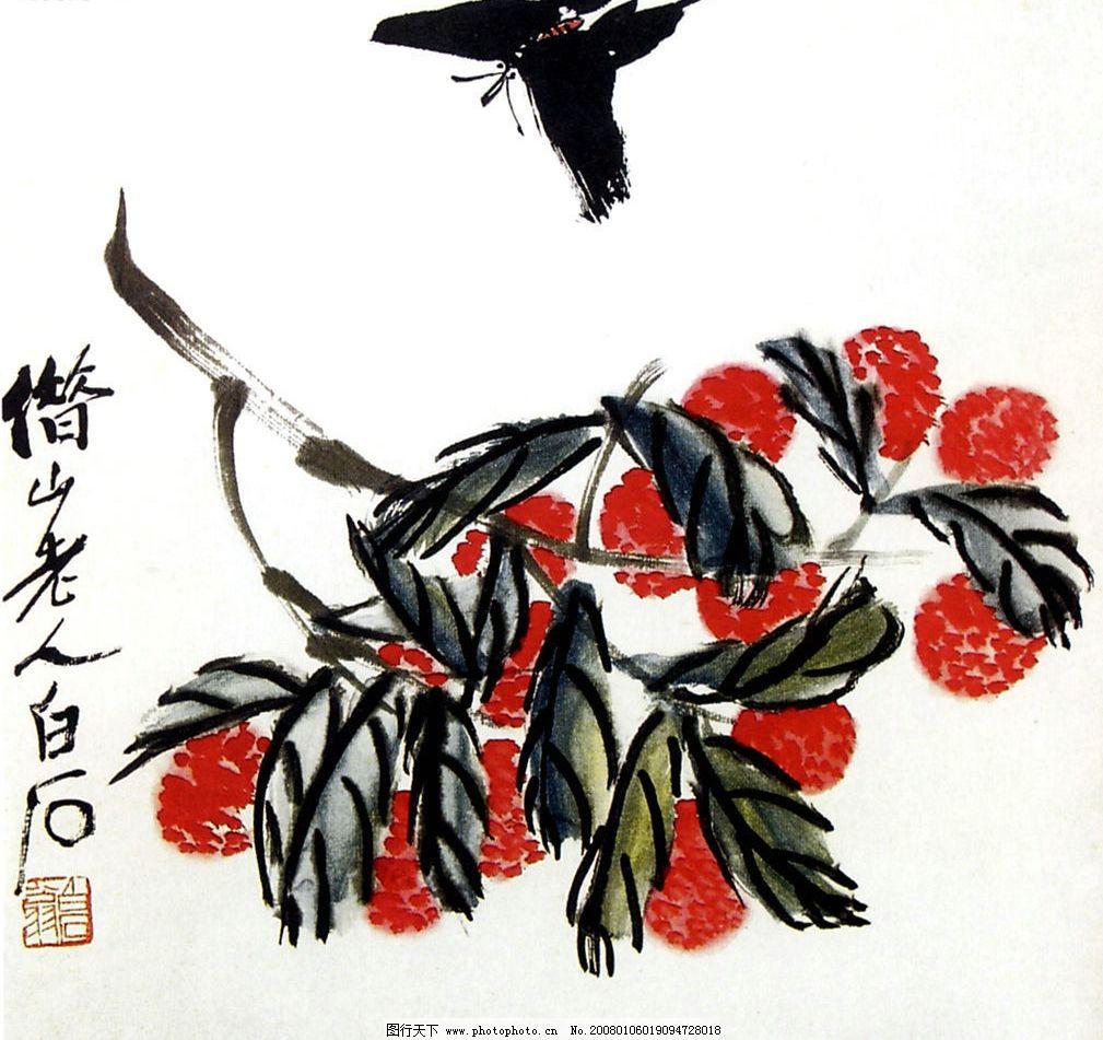 荔枝 文化艺术 绘画书法 齐白石作品集