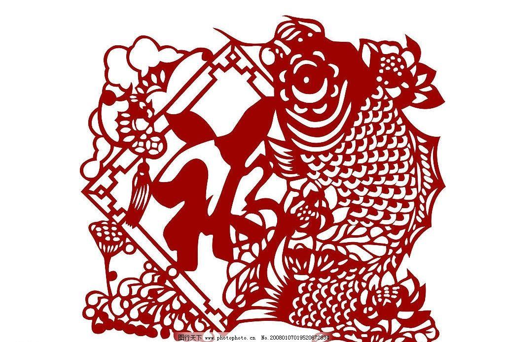 福字剪纸 福字 鱼 文化艺术 其他 剪纸 设计图库 100 jpg