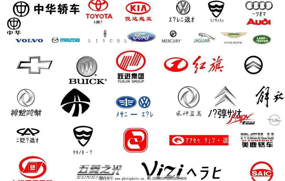 cdr汽车标志 比较全的汽车标志 标识标志图标 矢量图库
