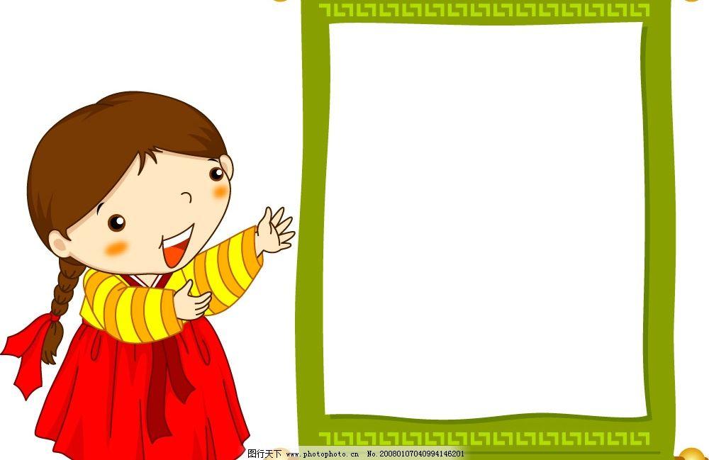 可爱朝鲜儿童图片_动画素材