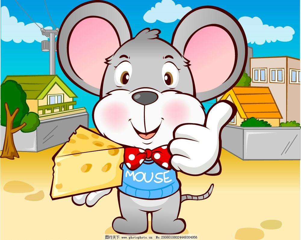 老鼠动物动画图片