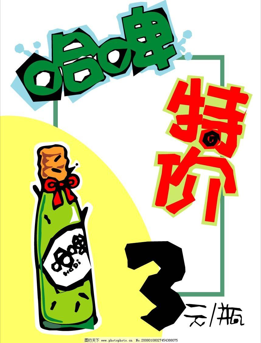 pop美食系列73 商务金融 商业插画 矢量图库   cdr