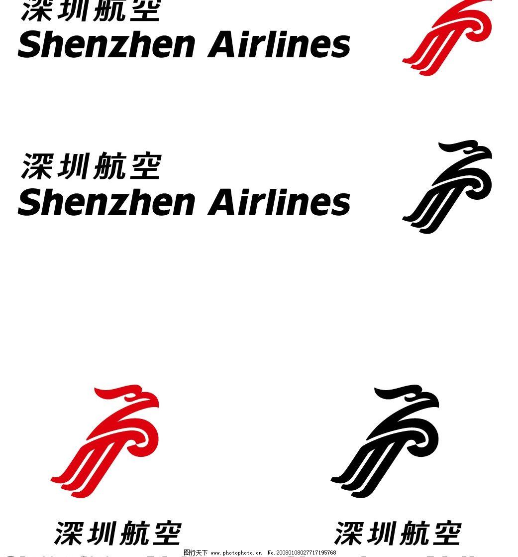 深航标志 深圳航空公司 设计图 矢量图库