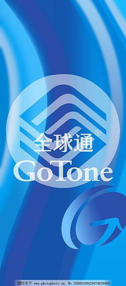 中国移动 中国移动我不动 广告设计 logo设计 设计图库 80 jpg