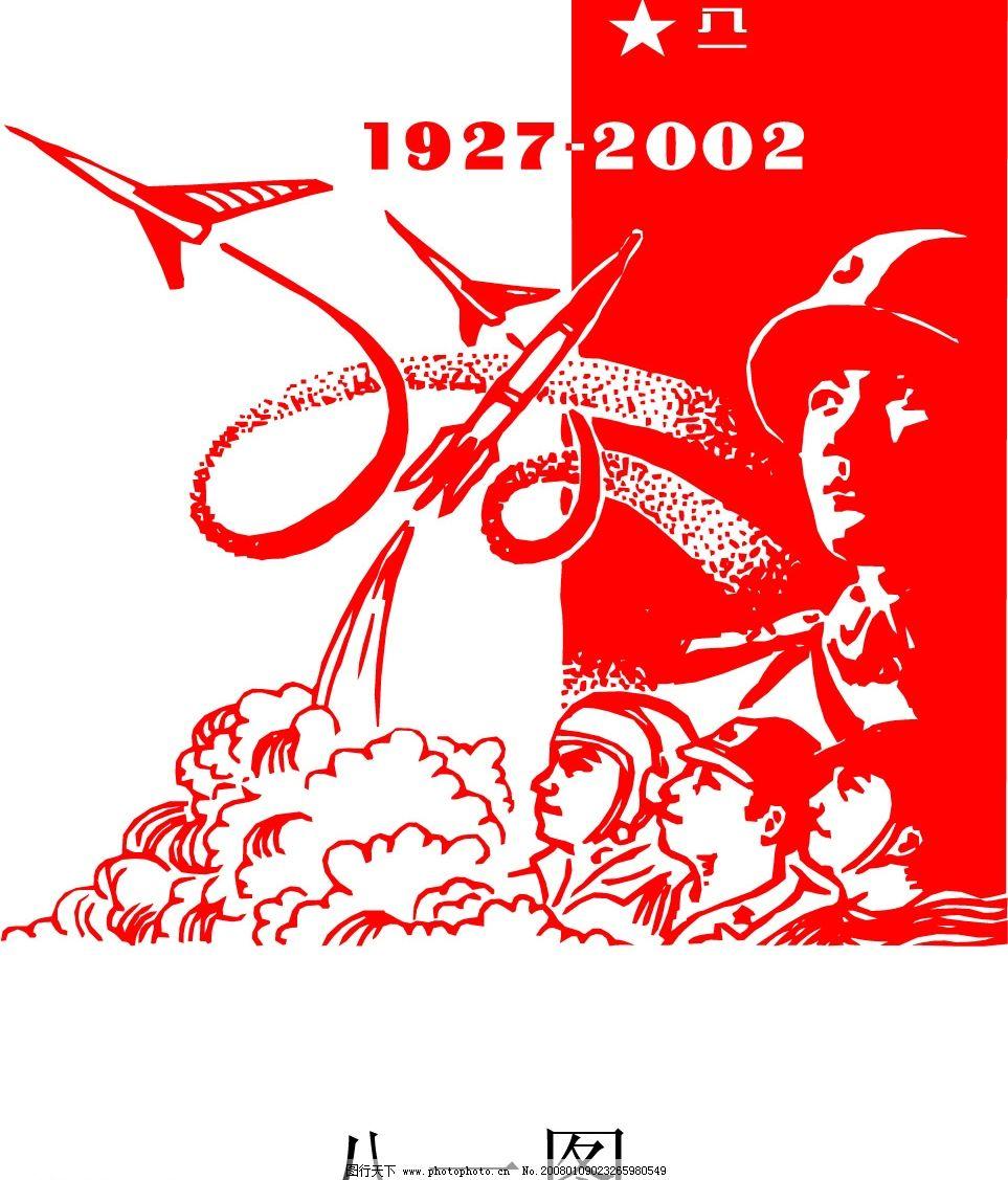 八一图 解放军 飞机 群众 矢量人物 职业人物 矢量图库   cdr