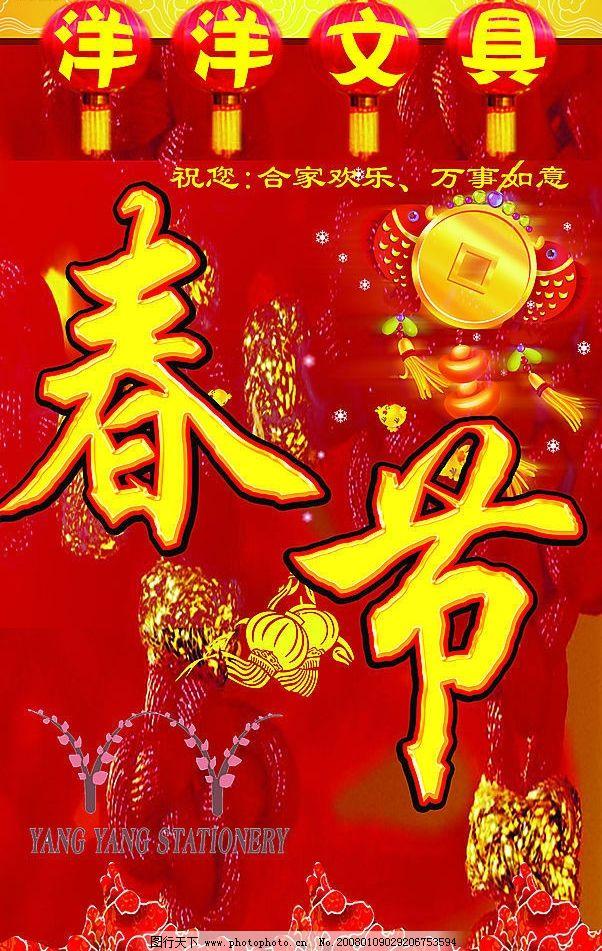 春节 广告设计 招贴设计 设计图库 40 jpg