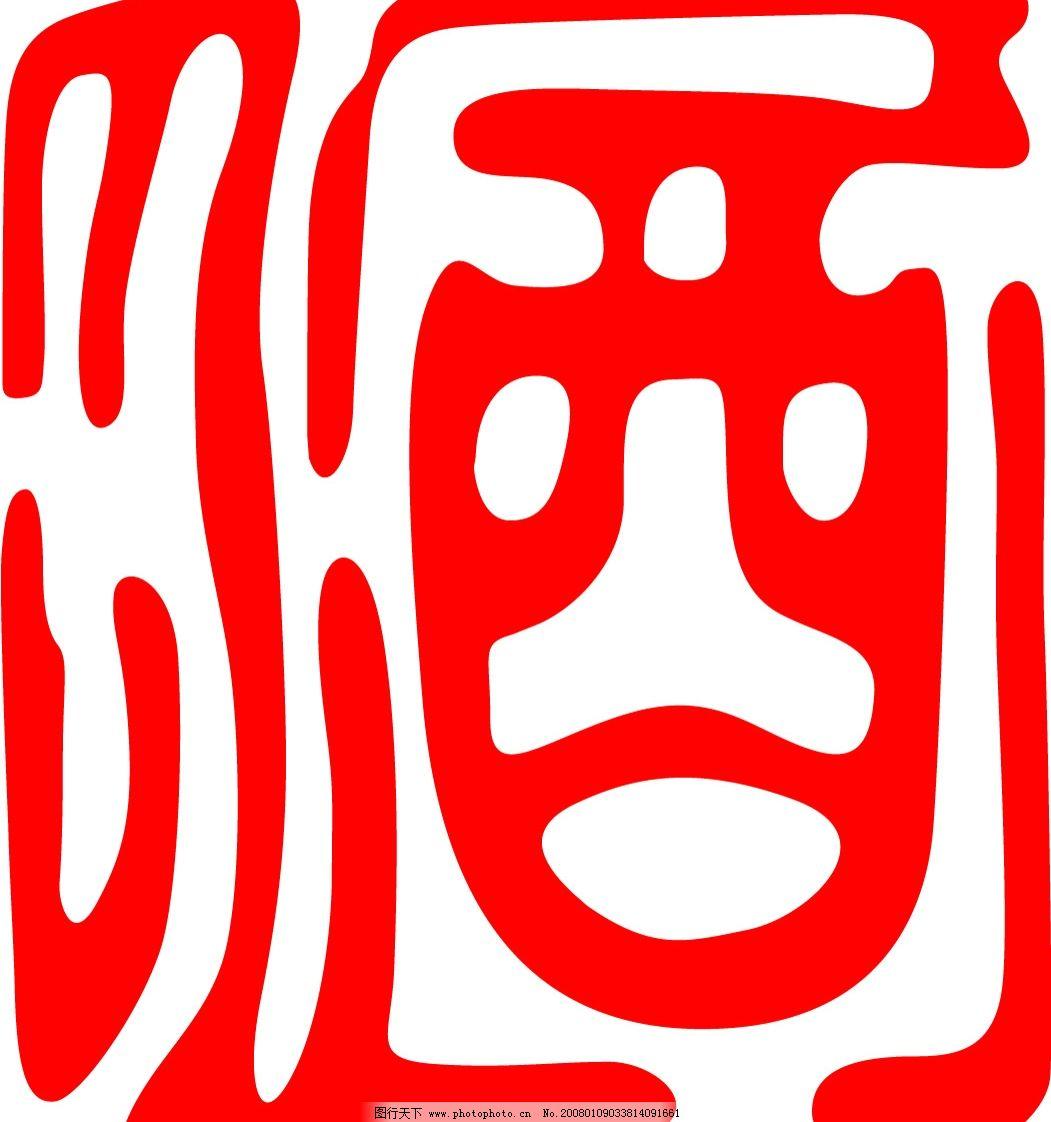 酒字002 酒字印章 cdr格式 其他矢量 矢量素材 酒字造型 矢量图库
