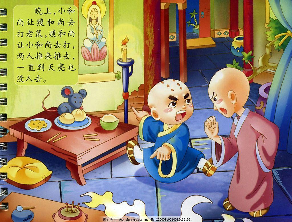 儿童 读物 童话 小人书图片_动漫人物_动漫卡通_图行图片