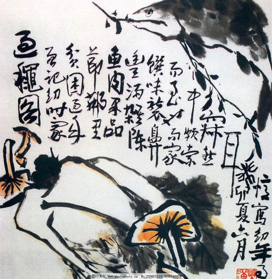 李苦禅国画图片