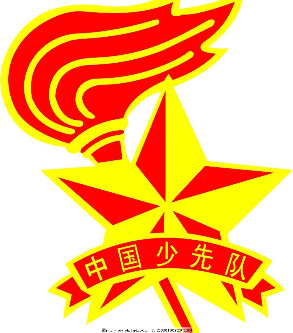 中国少先队 标识标志图标 公共标识标志 矢量图库   cdr