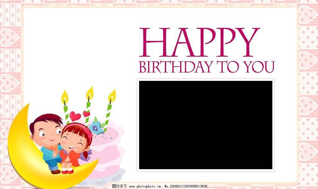 生日主题贺卡模板 底纹边框