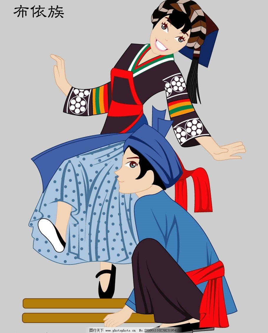 布依族 五十六个民族 民族服饰 矢量人物 其他人物 矢量图库