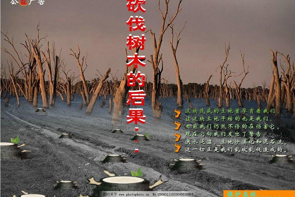 保护森林公益广告图片