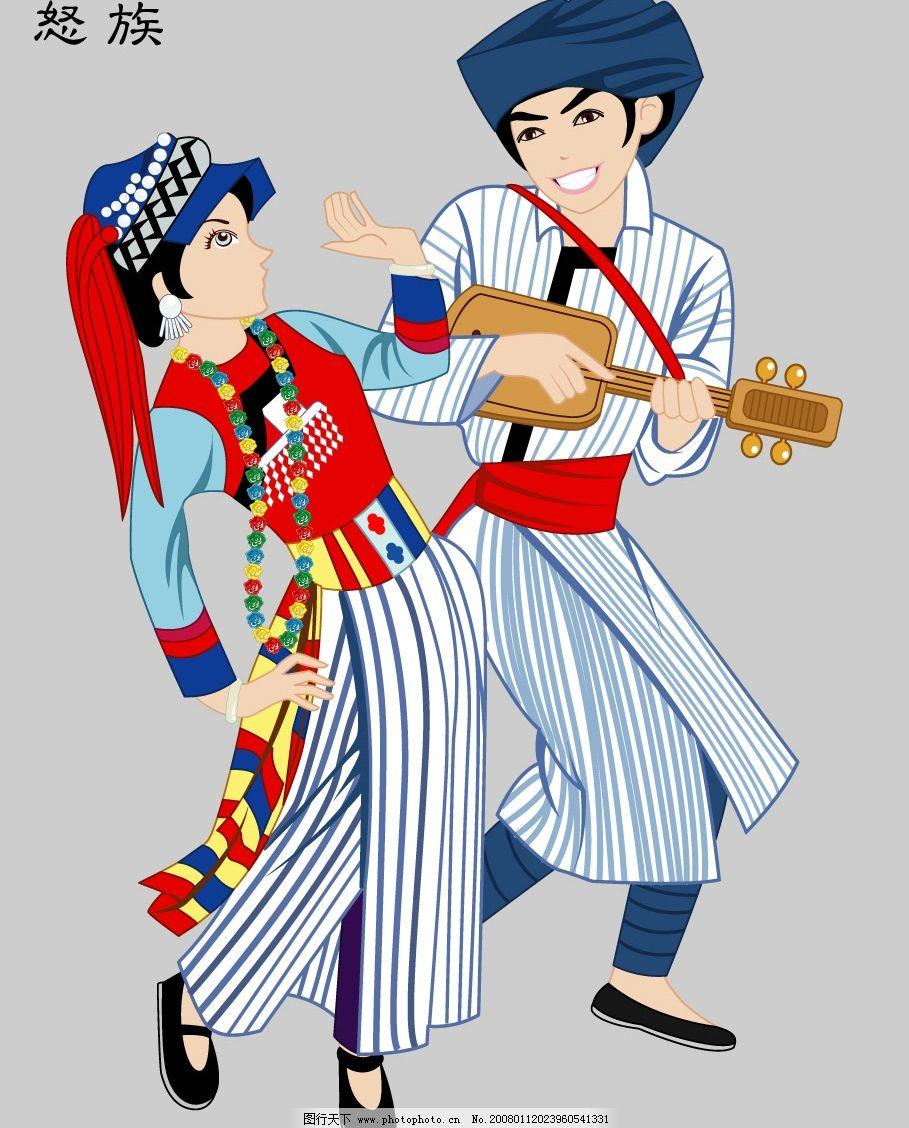 怒族 五十六个民族 民族服饰 民族舞蹈矢量图 矢量人物 其他人物