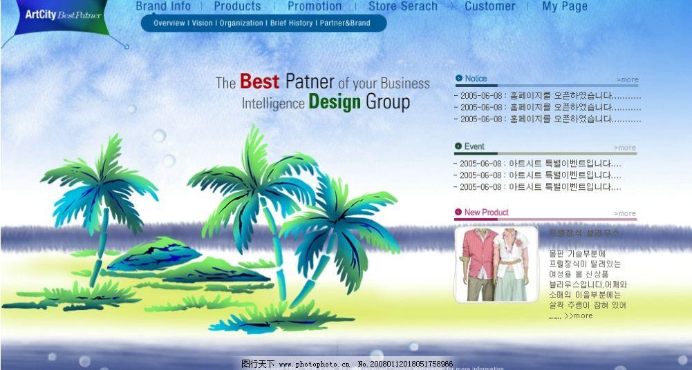 国外网页设计 椰子树 海滩 网页模板 欧美模板 源文件库