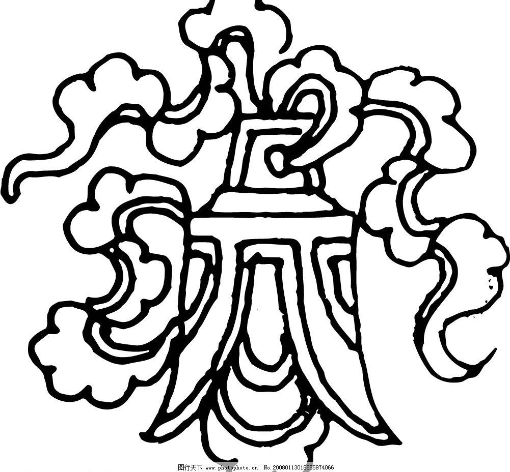 中国传统图案 传统图案 文化艺术 传统文化 矢量图库   ai