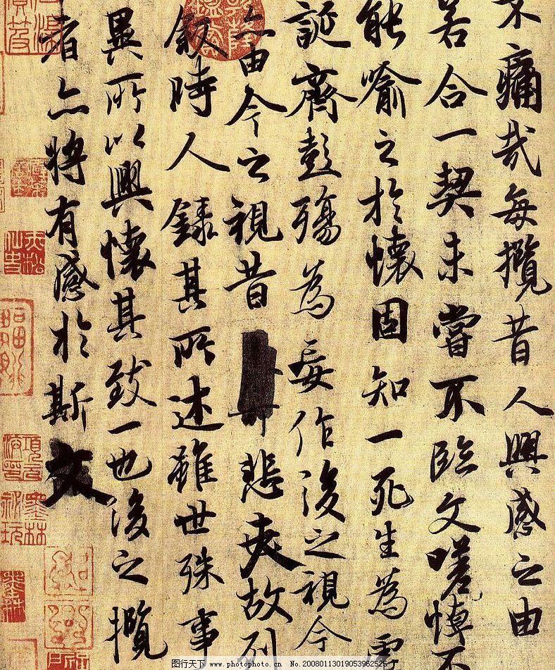 兰亭序 王羲之 文化艺术 美术绘画 书法 摄影图库 300 jpg图片