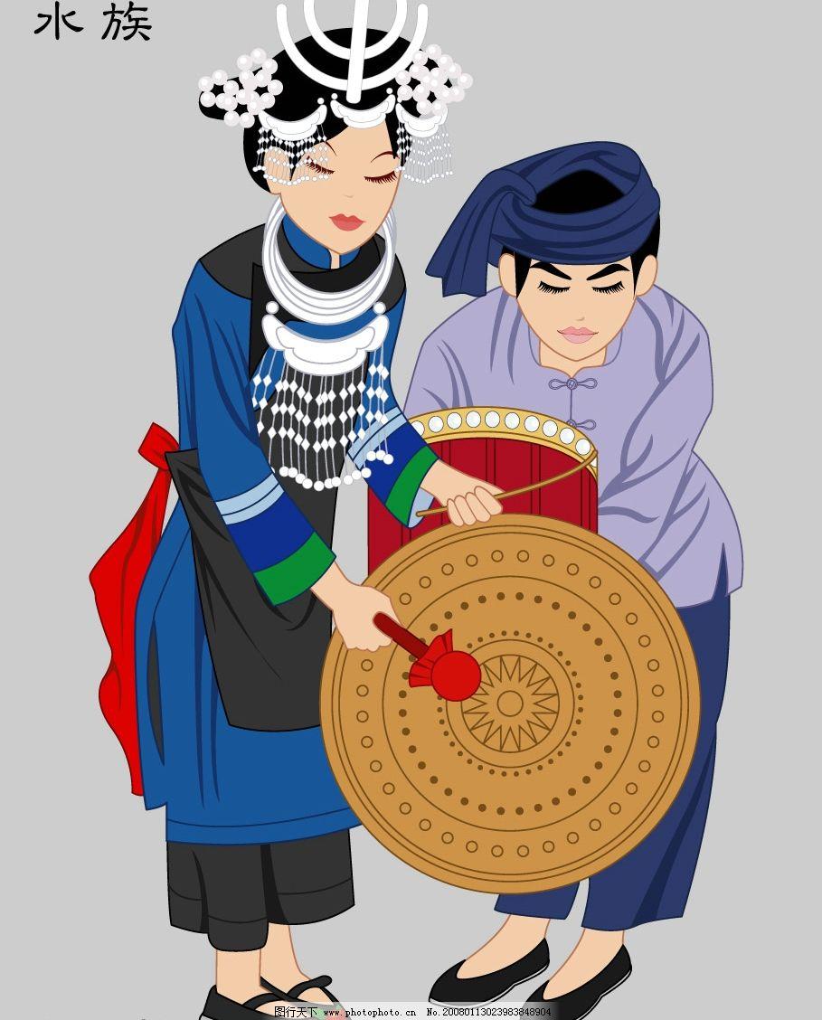 水族 五十六个民族 民族服饰 民族矢量图 矢量人物 其他人物 矢量图库