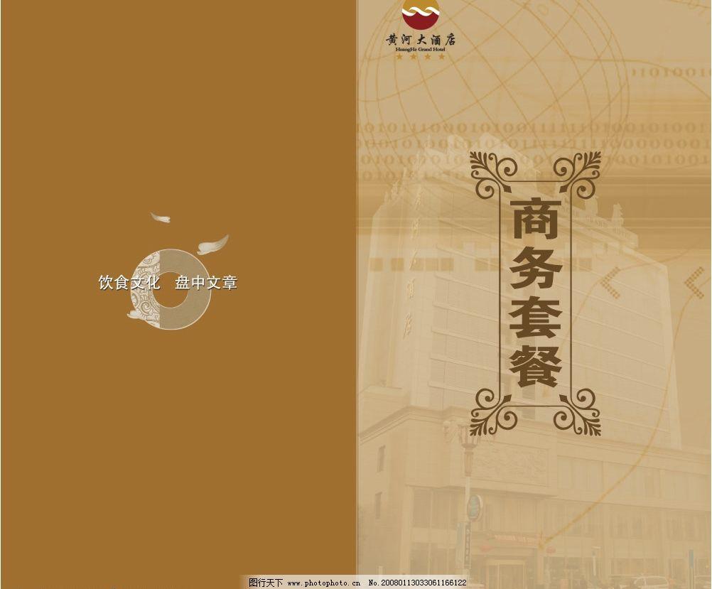 商务套餐 菜单 酒店 平面设计 psd素材 源文件库   psd