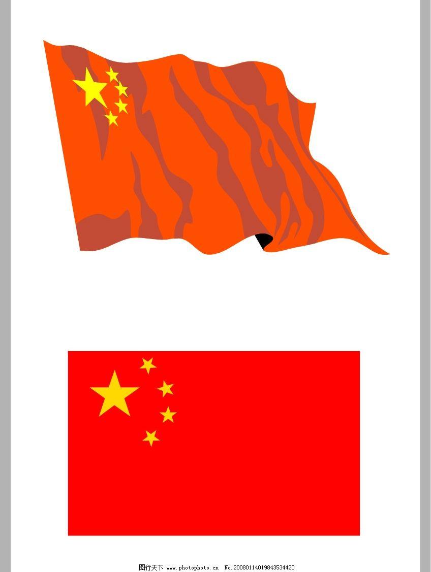 激扬的国旗 国旗五星红旗 标识标志图标 矢量图库