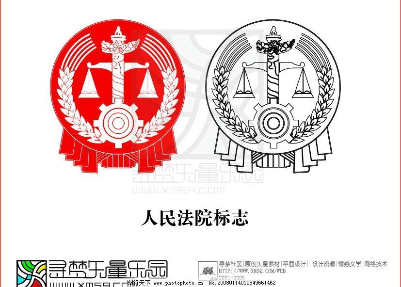 人民法院 中国人民法院徽标矢量图 标识标志图标 矢量图库