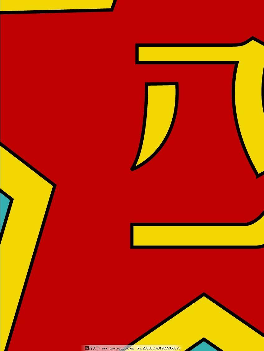 部队帽上八一徽cdr 标识标志图标 公共标识标志 矢量图库   cdr