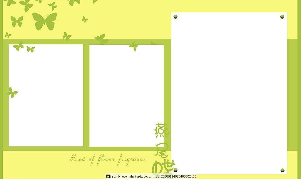 相框 挂历模牌 台历模牌 照片模版 底纹边框 边框相框