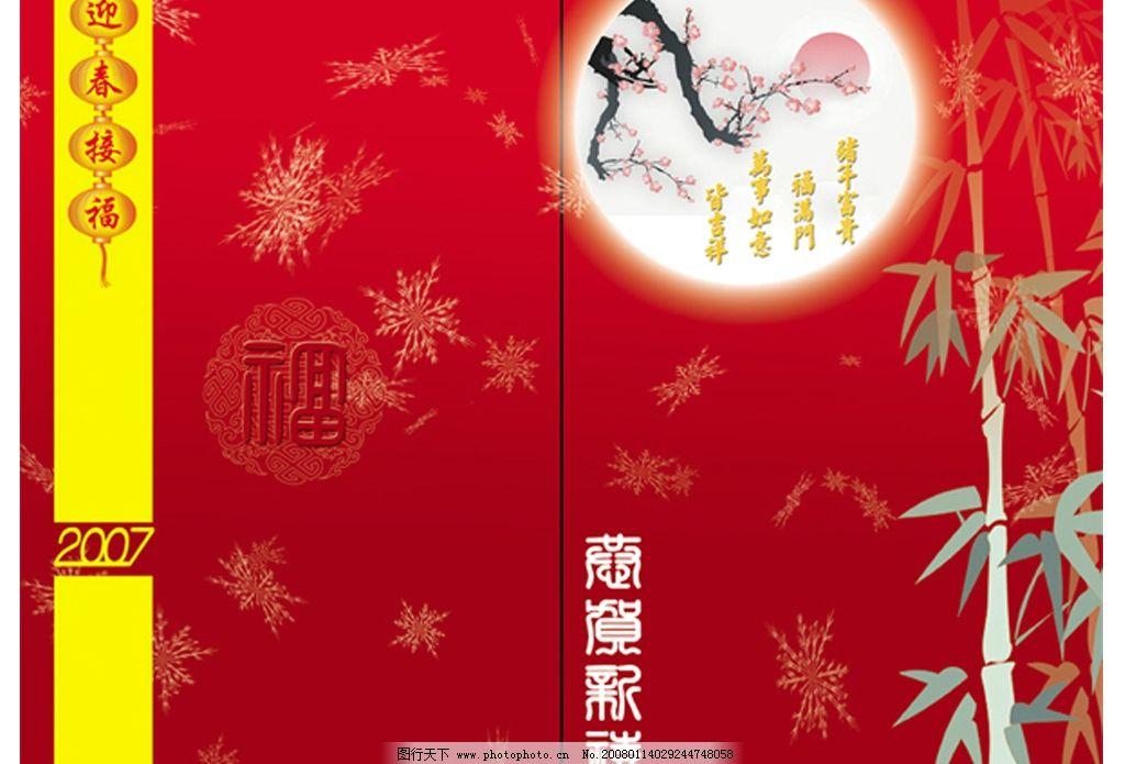 春节pop素材 月亮 竹子 字 灯笼 广告设计 招贴设计 pop素材 设计图库