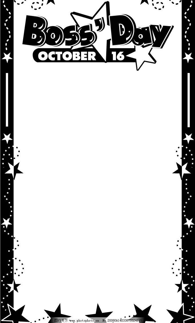 矢量经典边框 矢量 经典 边框 五星 其他矢量 矢量素材 杂物行-小丑