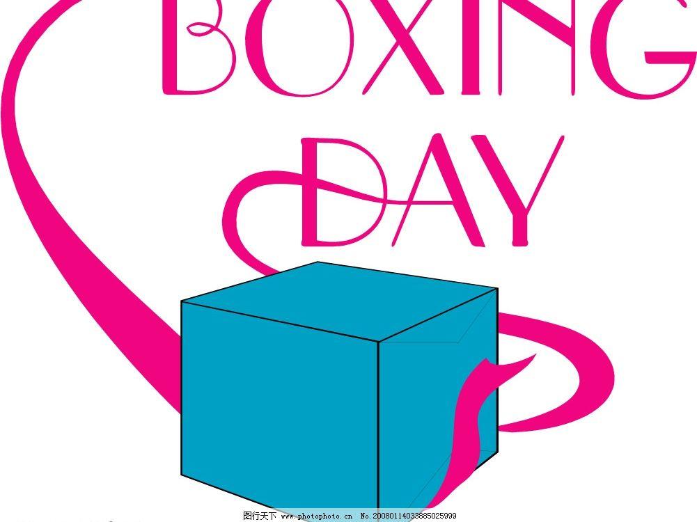 矢量礼盒 矢量 礼盒 英文字母 其他矢量 矢量素材 杂物行-小丑 卡通