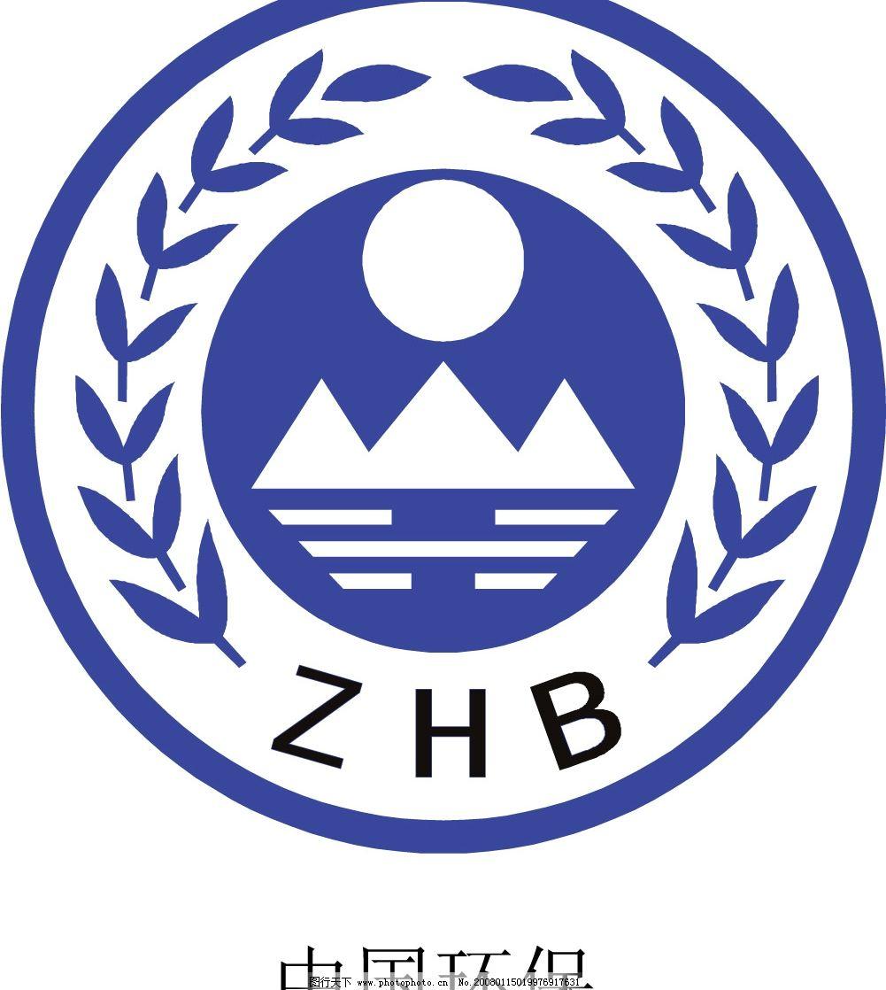 中国环保矢量标志 标识标志图标 企业logo标志 矢量图库   eps
