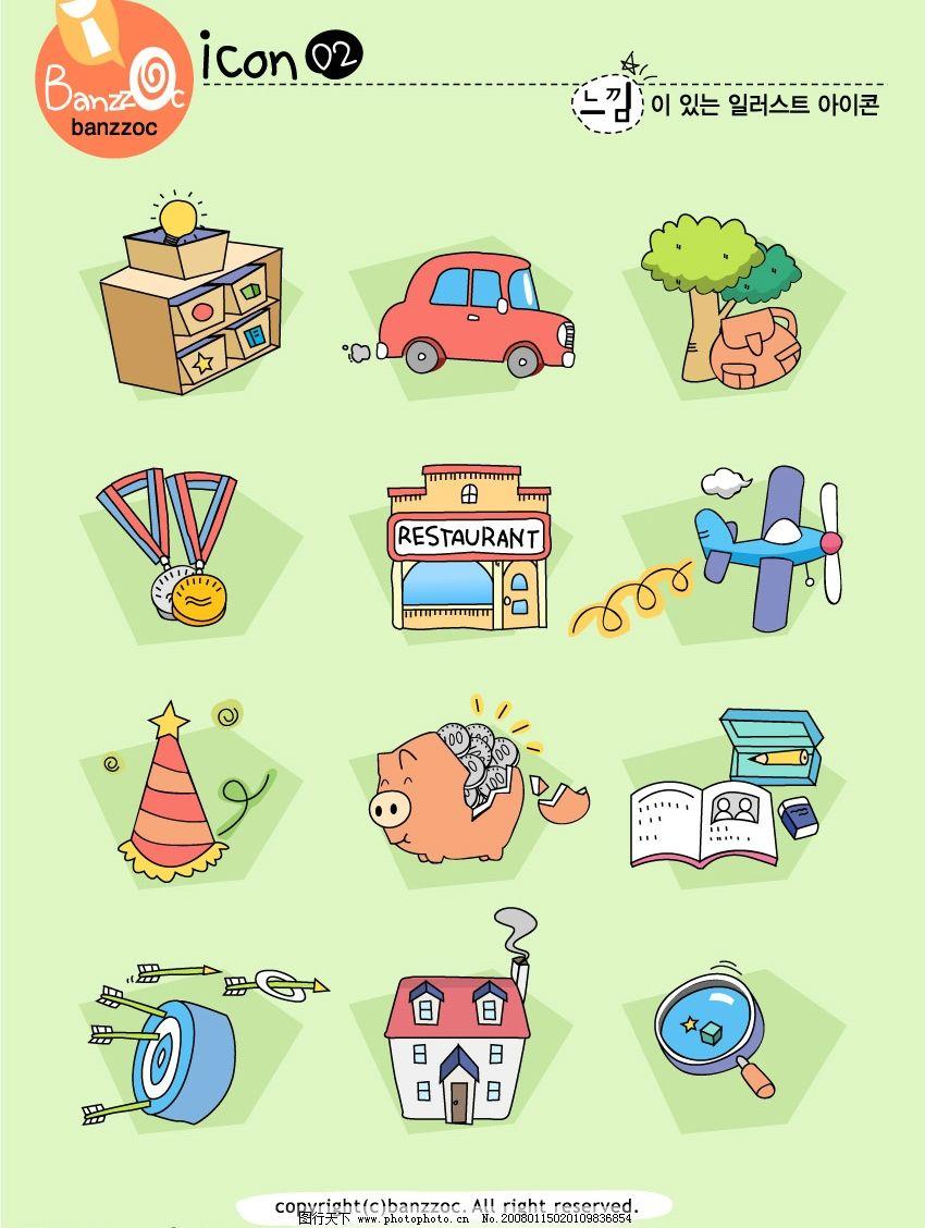 韩国矢量卡通图标图片