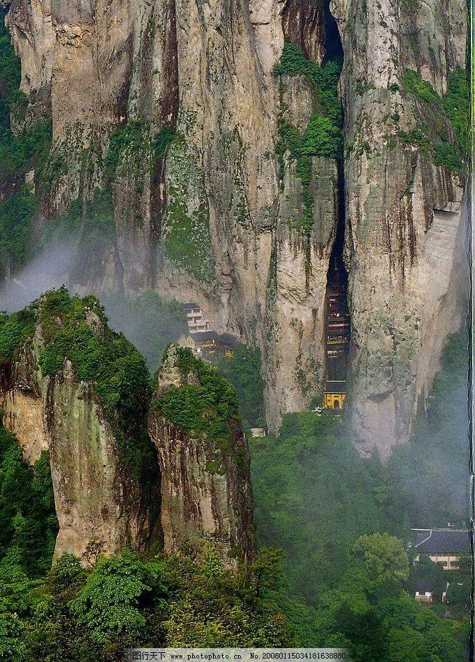 雁荡山风景图片