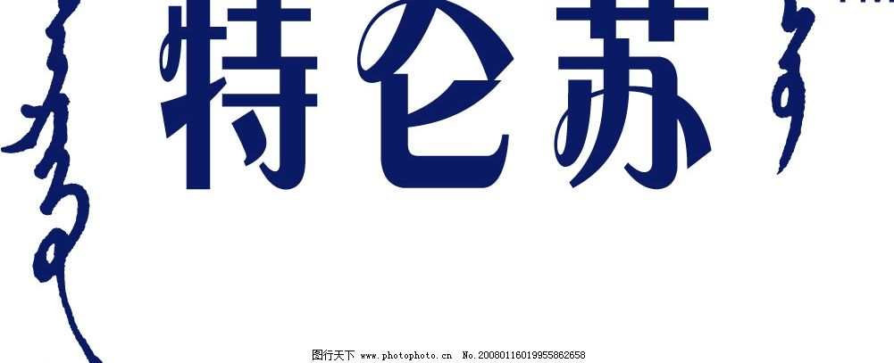 蒙牛特仑苏标志 蒙牛 特仑苏 标志 标识标志图标 企业logo标志 矢量