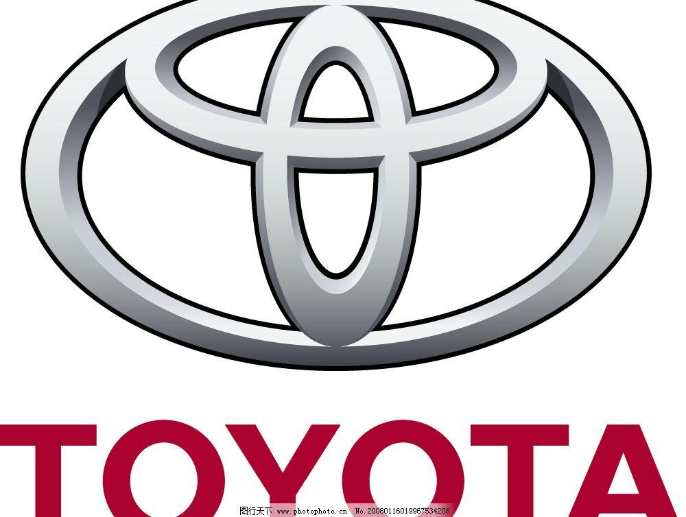 丰田汽车标志图片