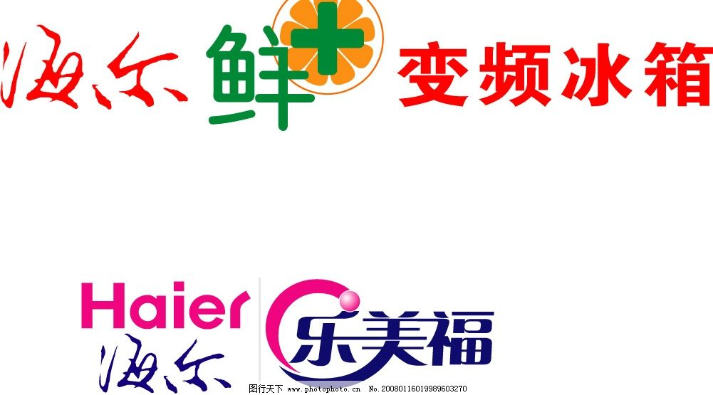 haier海尔新标 空调 标志 家电 标识标志图标 企业logo标志 矢量图库