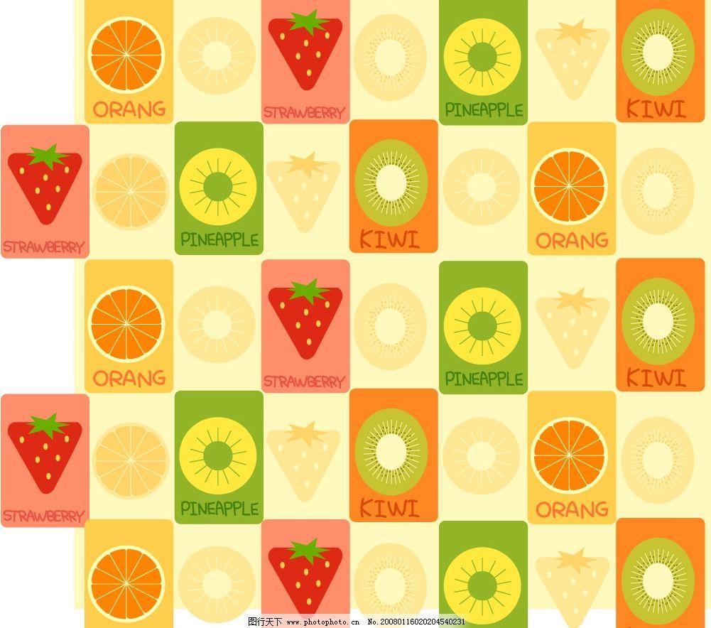 水果背景 底纹 士多啤梨 橙 奇异果 底纹边框 底纹背景 漂亮花纹