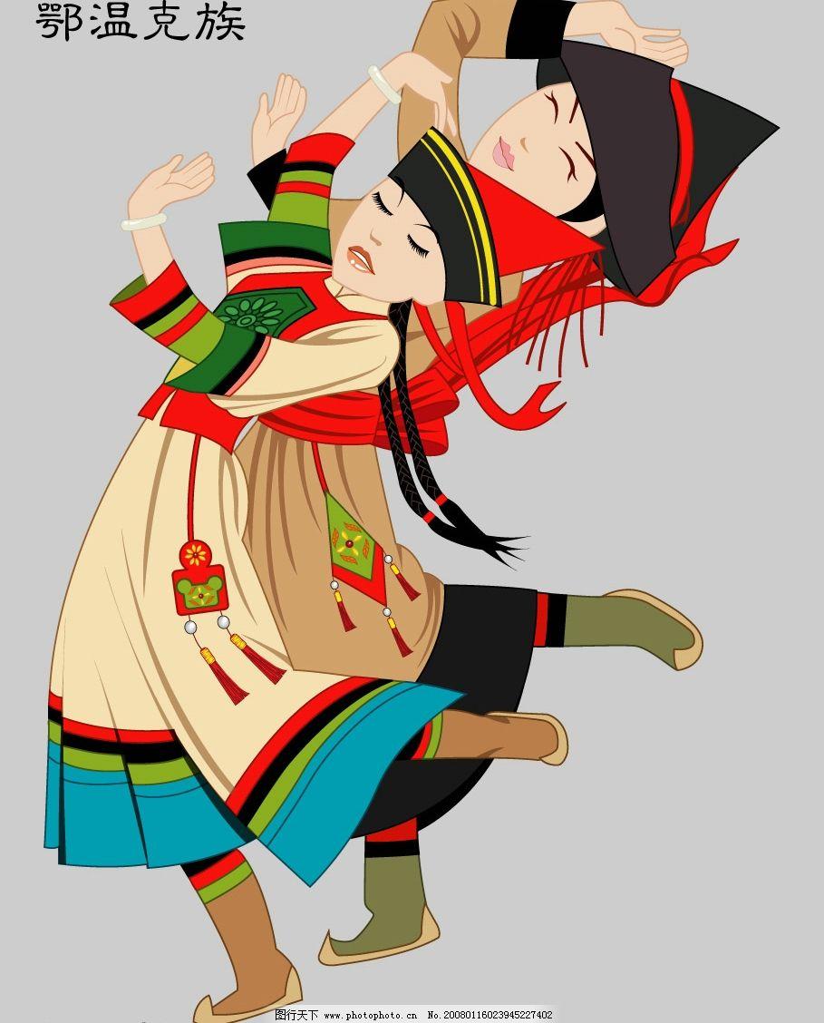 鄂温克族 五十六个民族 民族服饰 民族人物 民族舞蹈 民族人物矢量图