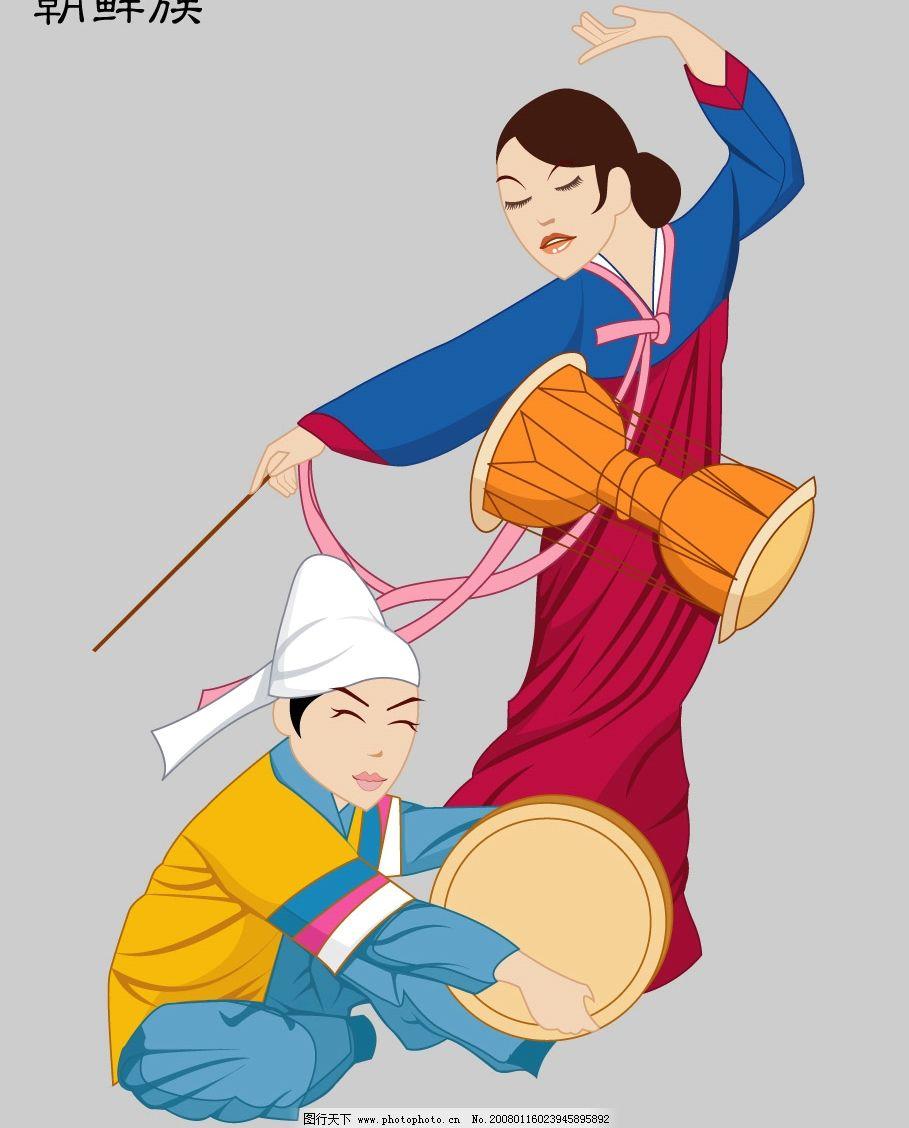 朝鲜族 五十六个民族 民族服饰 民族人物 民族舞蹈 民族人物矢量图